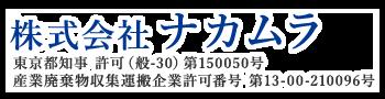 土木工事を営む武蔵村山市の株式会社ナカムラはただいま求人募集中!